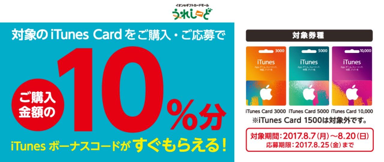 iTunes カード リンゴ ギフトカード 林檎 10% 増量 キャンペーン ボーナスコード Apple iOS iPhone iPad イオン まいばすけっと2017年 8月