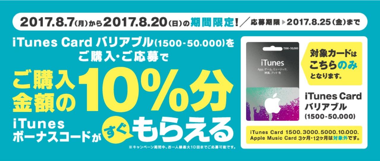 iTunes カード リンゴ ギフトカード 林檎 10% 増量 キャンペーン ボーナスコード Apple iOS iPhone iPad Geo ゲオ セカンドストリート 2017年 8月