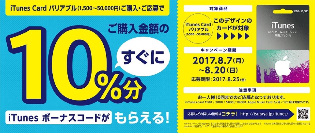 iTunes カード リンゴ ギフトカード 林檎 10% 増量 キャンペーン ボーナスコード Apple iOS iPhone iPad ツタヤ TSUTAYA 2017年 8月