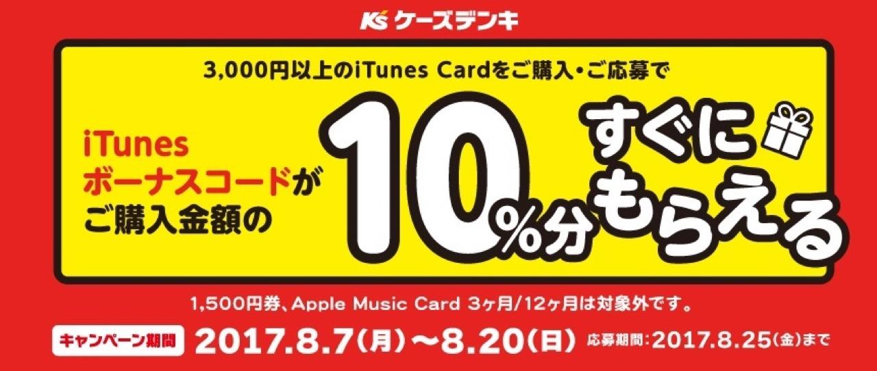 iTunes カード リンゴ 林檎 増量 キャンペーン ボーナスコード Apple iOS iPhone iPad ケーズデンキ 2017年 8月