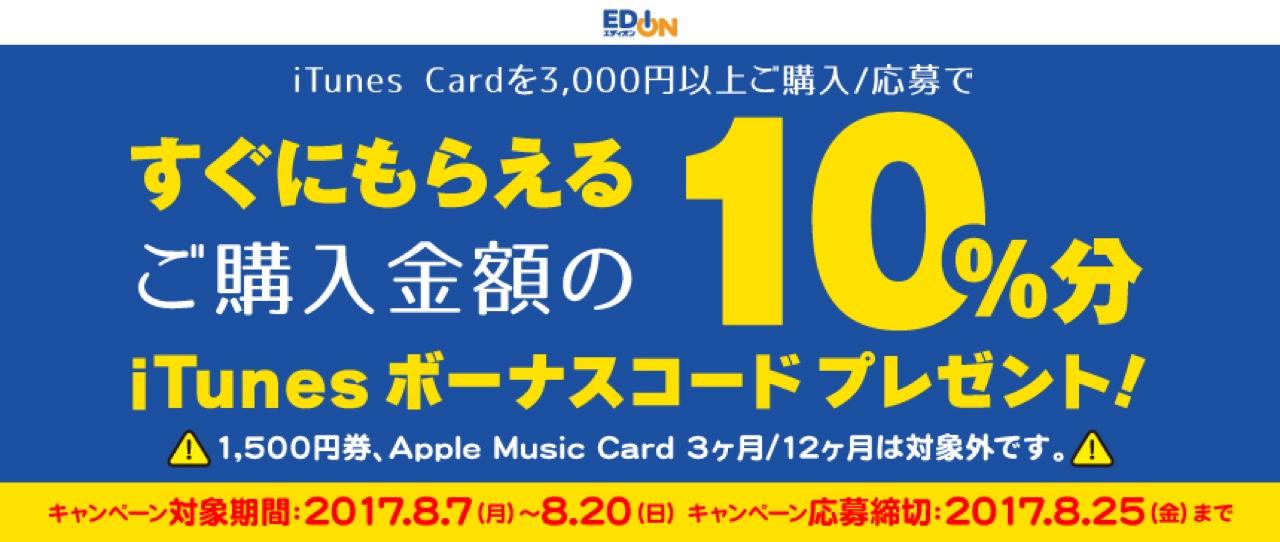 iTunes カード リンゴ ギフトカード 林檎 増量 キャンペーン ボーナスコード Apple iOS iPhone iPad エディオン 2017年 8月
