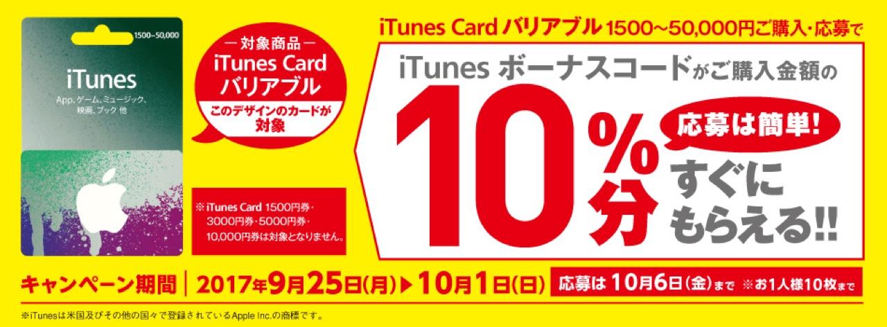 iTunes カード リンゴ ギフトカード 林檎 増量 キャンペーン ボーナス Apple iOS iPhone iPad 10% サークルKサンクス 2017年