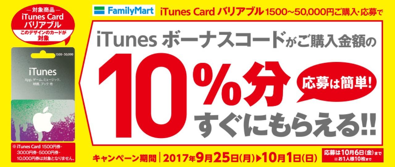 iTunes カード リンゴ ギフトカード 林檎 増量 キャンペーン ボーナス Apple iOS iPhone iPad 10% ファミリーマート ファミマ 2017年