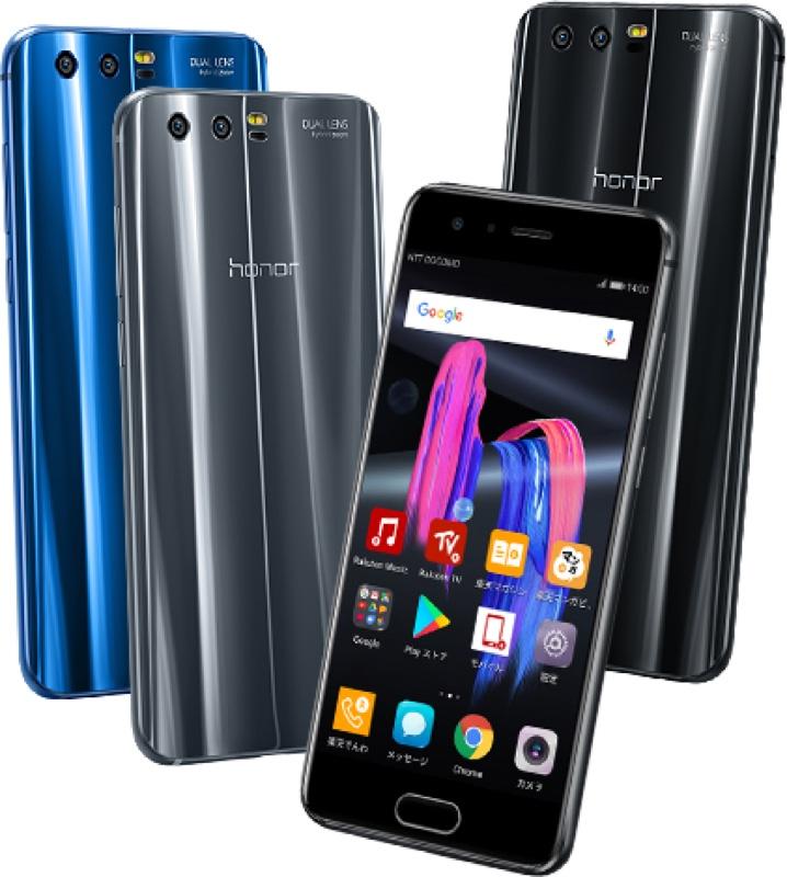 Huawei Honor 9 ファーウェイ 華為技術 Android アンドロイド スマートフォン スマホ スペック 性能 2017年