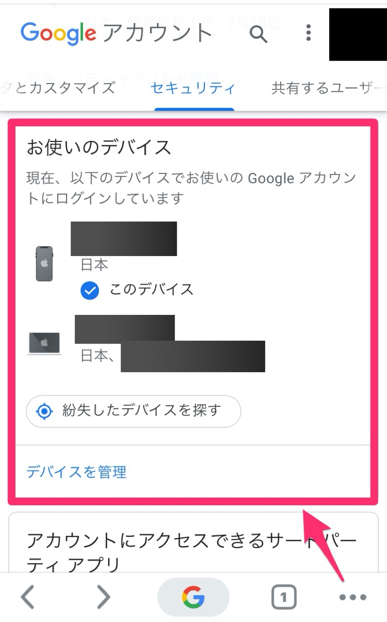 アカウント 削除 google