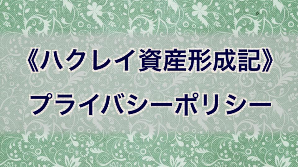 f:id:Hakurei:20191020104736p:plain
