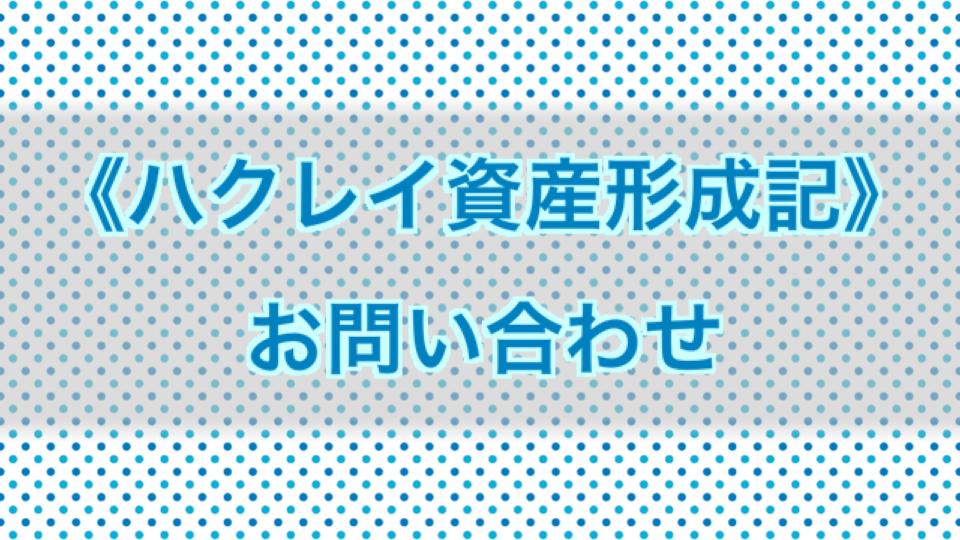 f:id:Hakurei:20191020123736p:plain