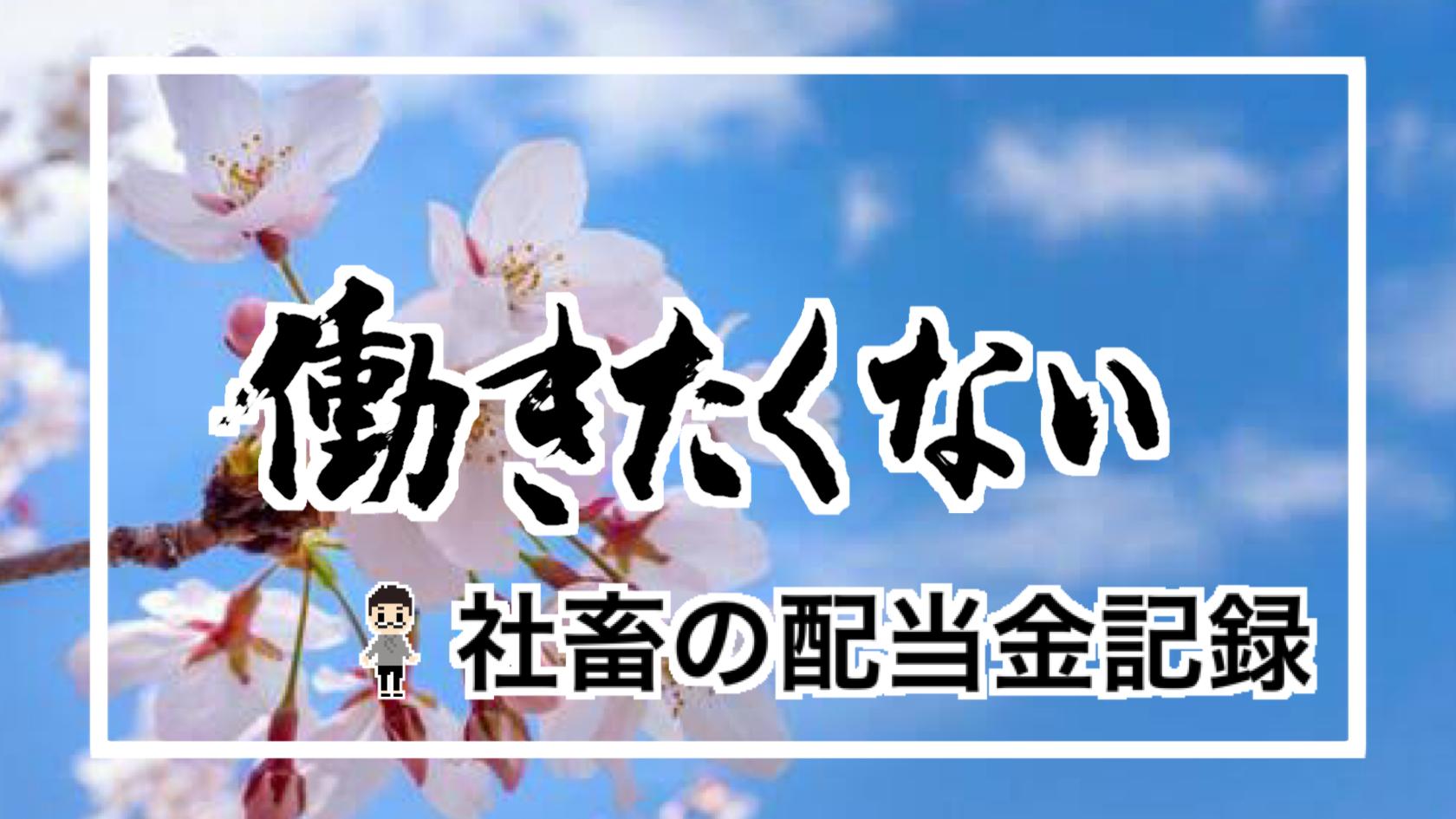 f:id:Hakurei:20210411105747p:plain