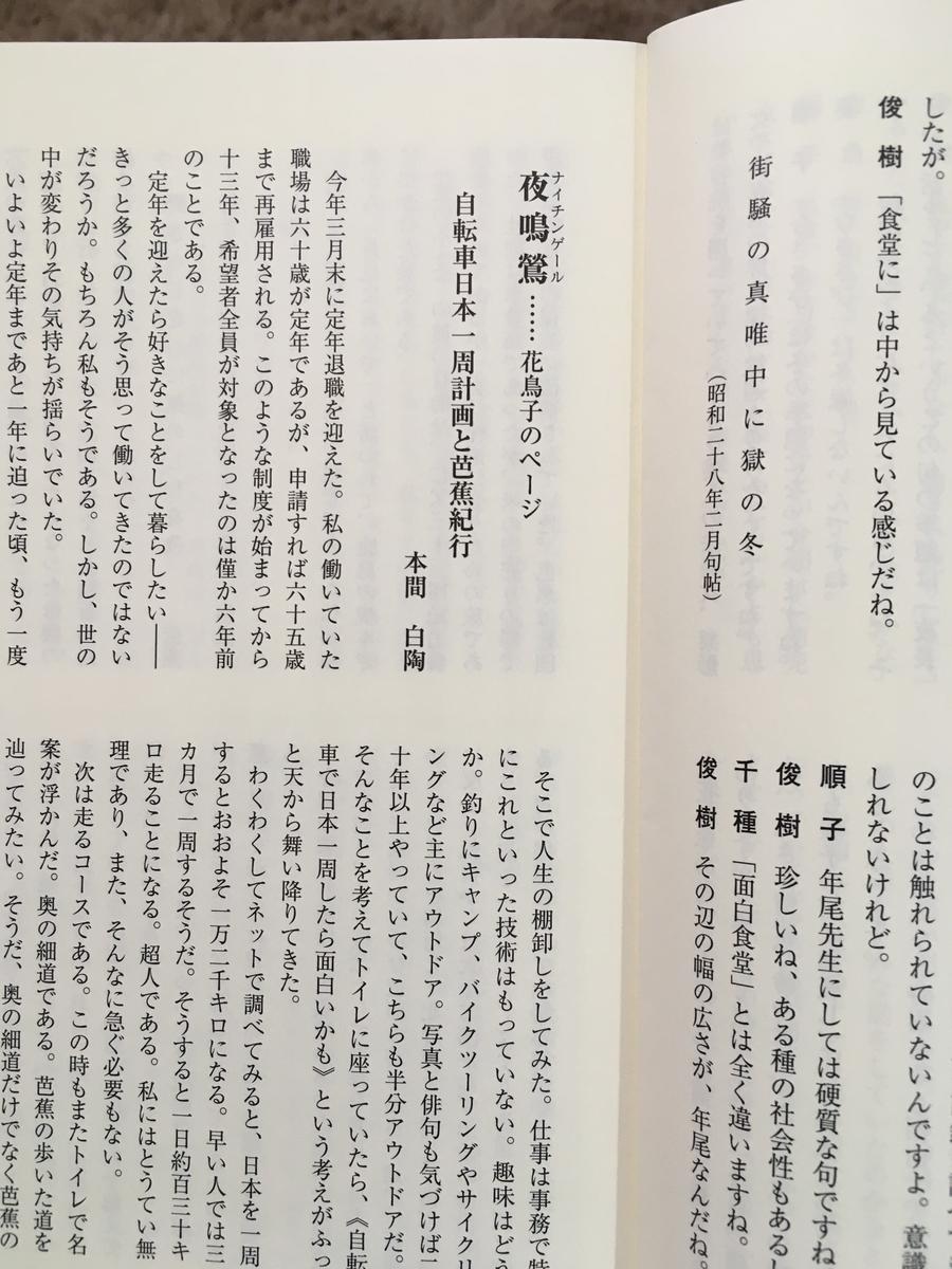 f:id:Hakuto-MA:20200229213149j:plain