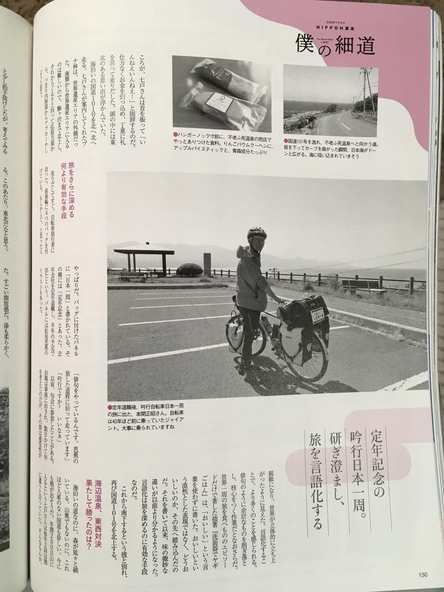 f:id:Hakuto-MA:20200229214738j:plain