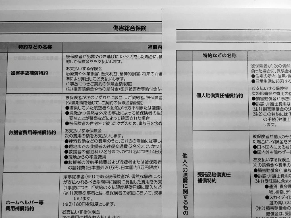f:id:Hakuto-MA:20200806222007p:plain