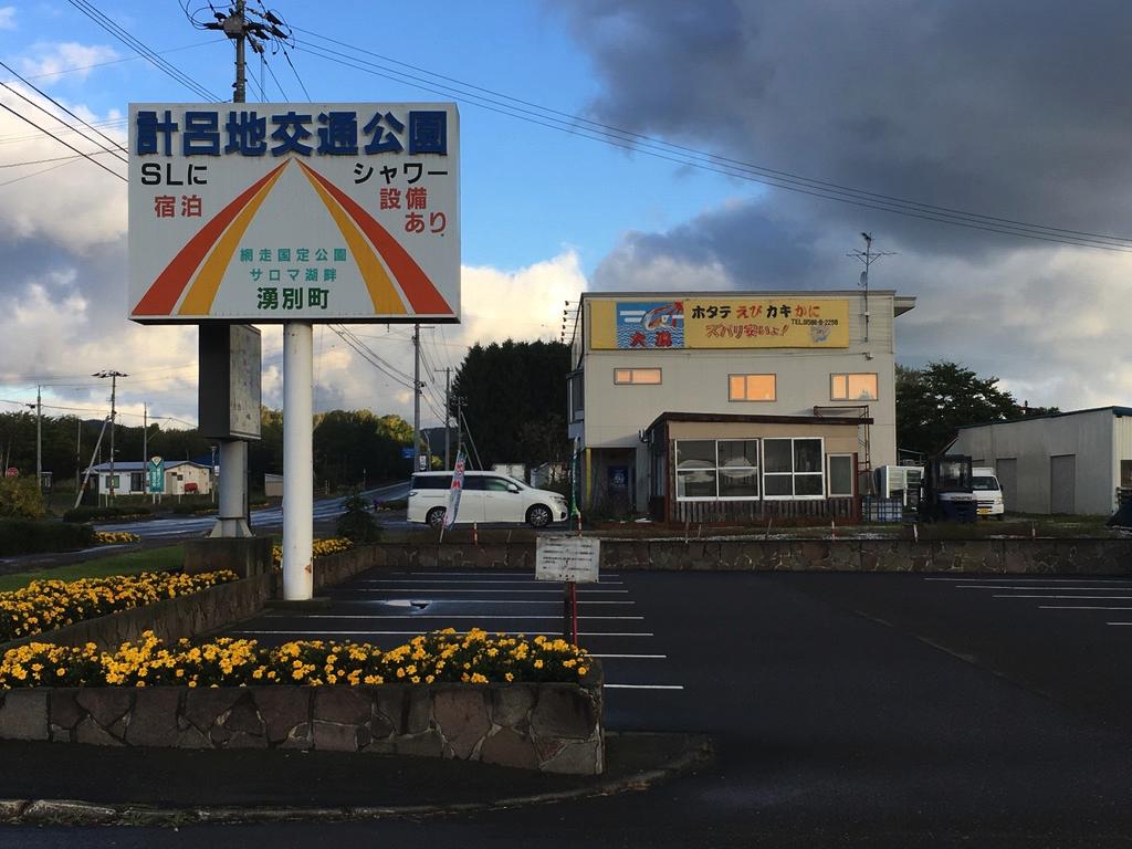f:id:Hakuto-MA:20200926183155p:plain