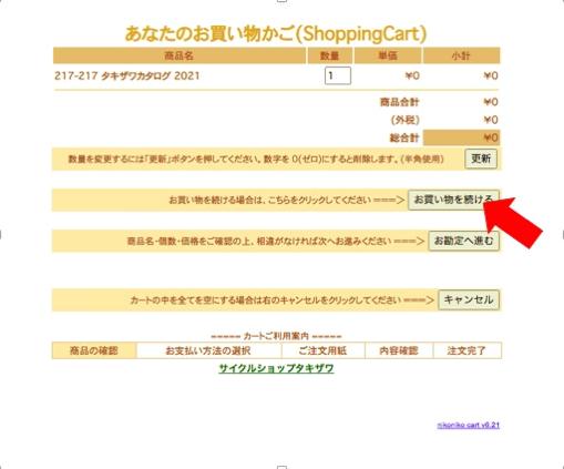 f:id:Hakuto-MA:20201202234926p:plain