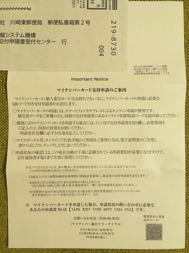 f:id:Hakuto-MA:20210415233157p:plain