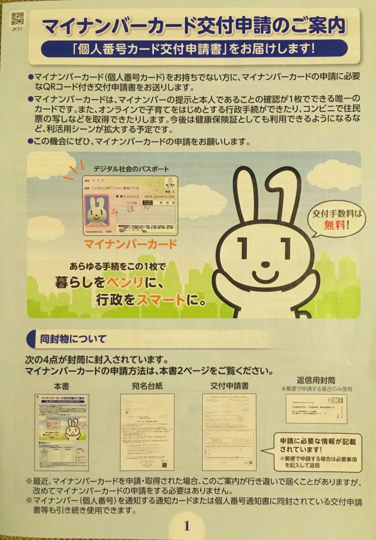 f:id:Hakuto-MA:20210415233442p:plain