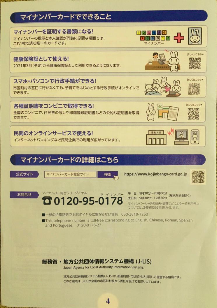 f:id:Hakuto-MA:20210415233943p:plain