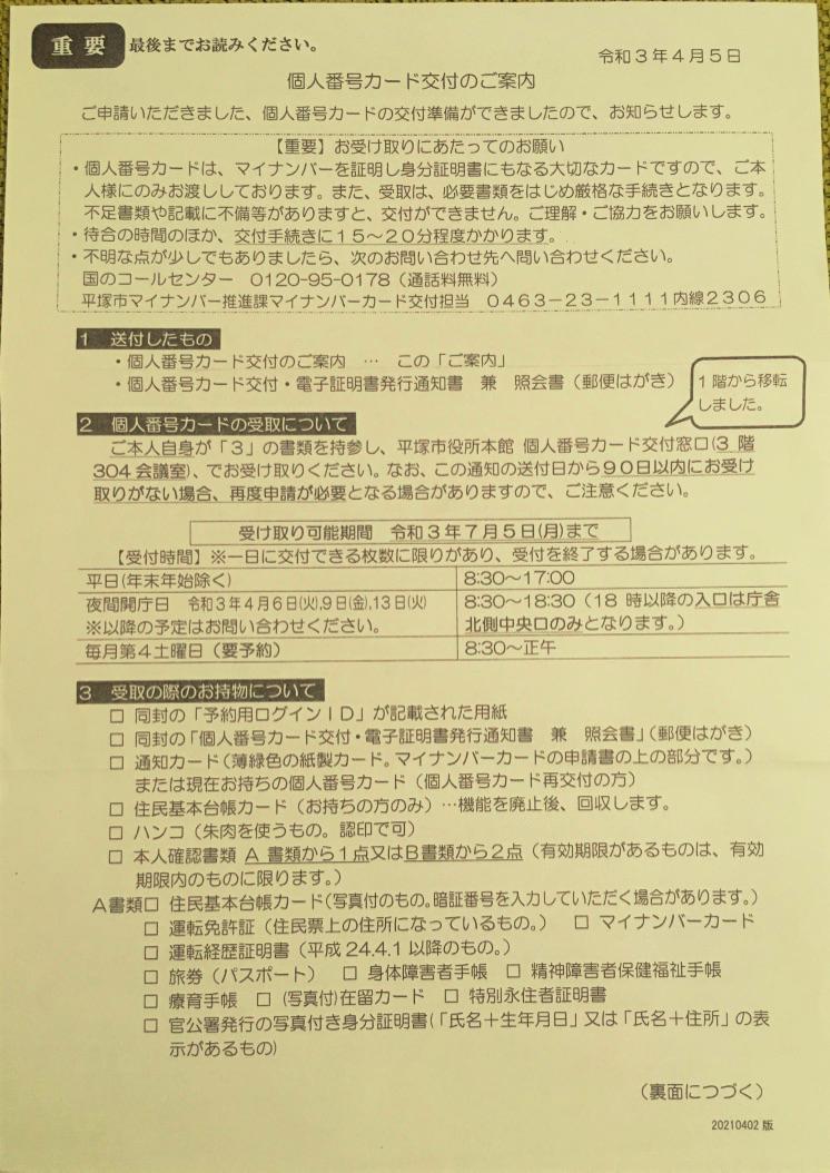 f:id:Hakuto-MA:20210415234800p:plain
