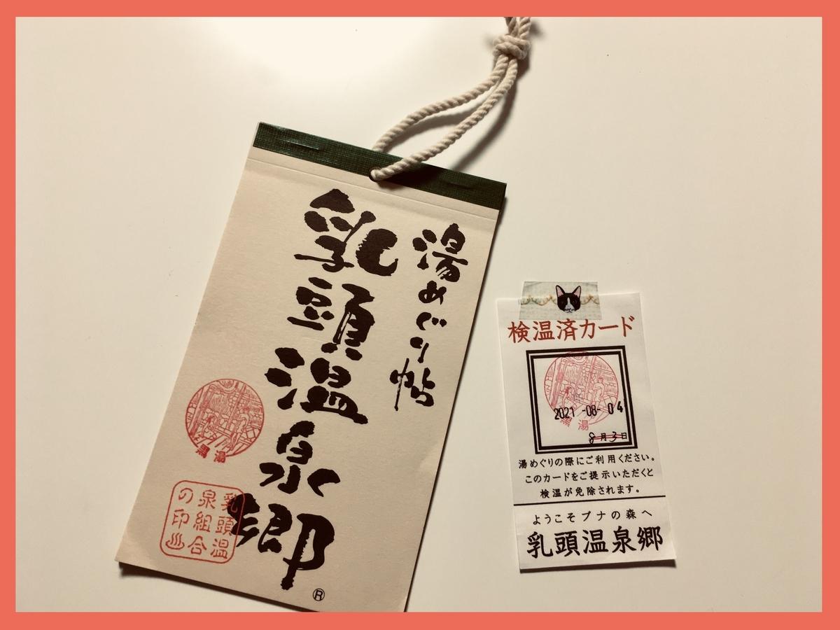 f:id:Hakuto-MA:20210815213409j:plain