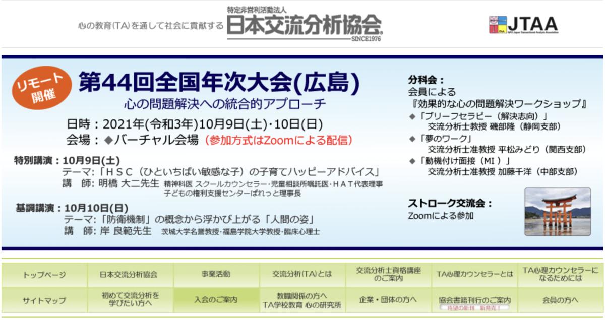 f:id:Hakuto-MA:20211010181128p:plain