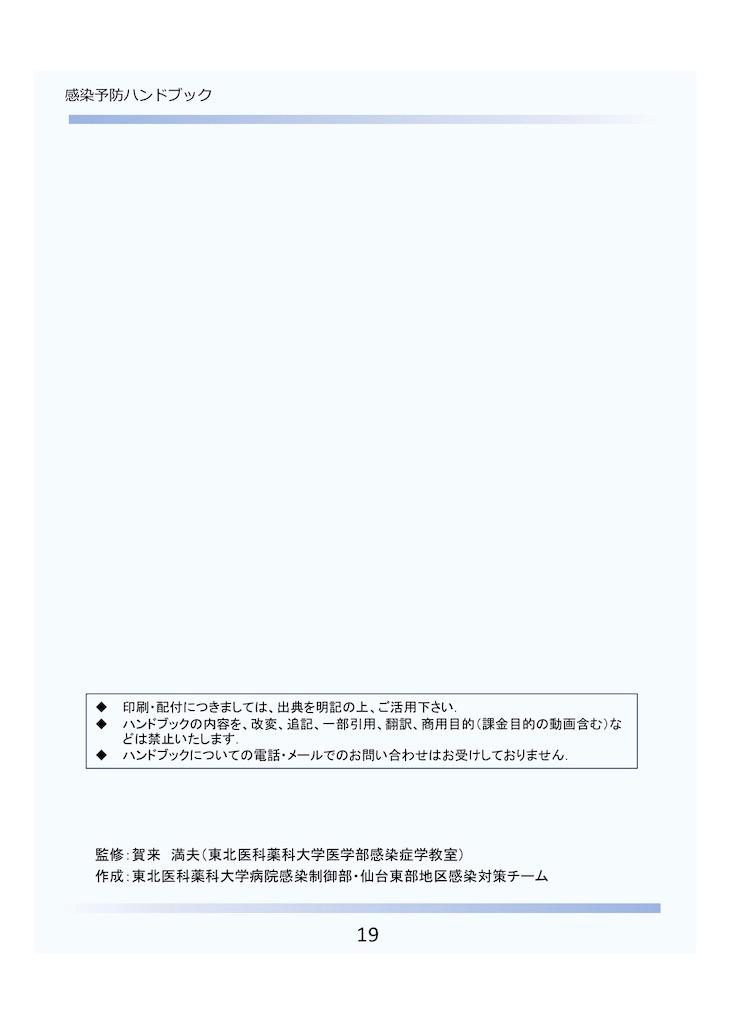 f:id:HamUsa:20200227053035j:image