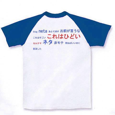 は○○Tシャツ (裏)
