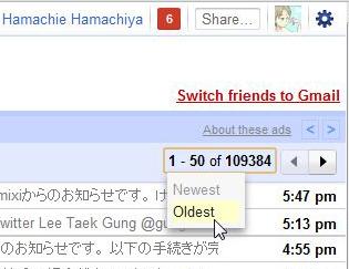 gmailで一覧の末尾にいく方法を今さらになって発見した…!