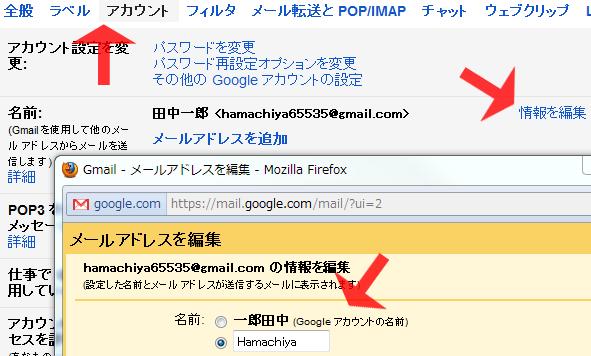 GMail メールアドレスを編集