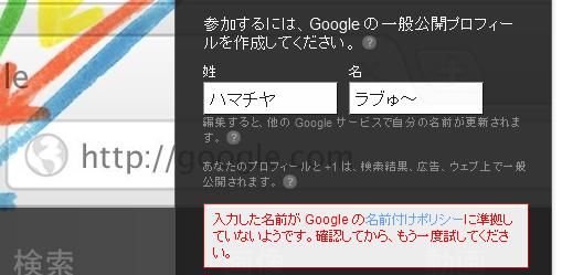 入力した名前が Google の名前付けポリシーに準拠していないようです。確認してから、もう一度試してください。