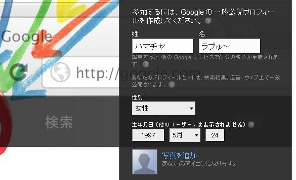 Google+ ハマチヤ ラブゅ〜