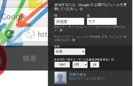 Google+ 浜地家ラブ