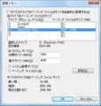 Windowsの仮想メモリの設定