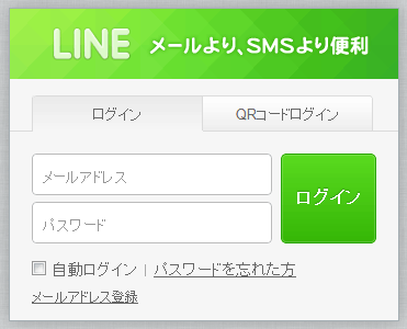 ブラウザ版LINE ログイン