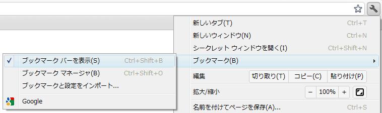 Google Chrome ブックマークバーを表示