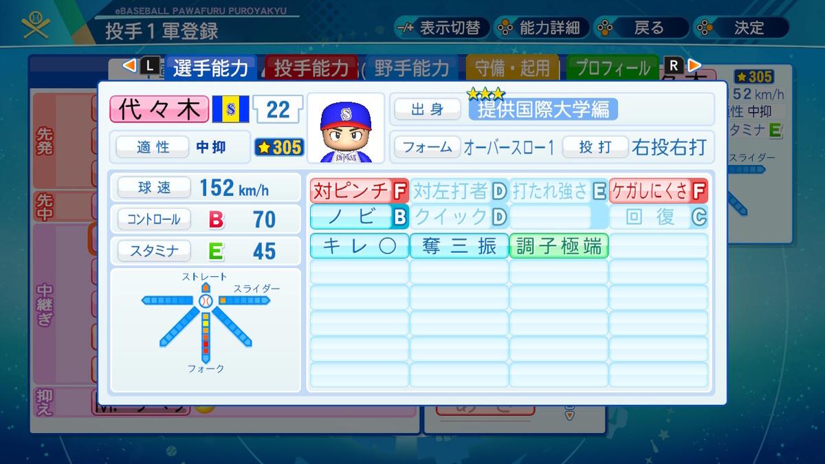 f:id:Hamanokarisuma2:20200818010215j:plain