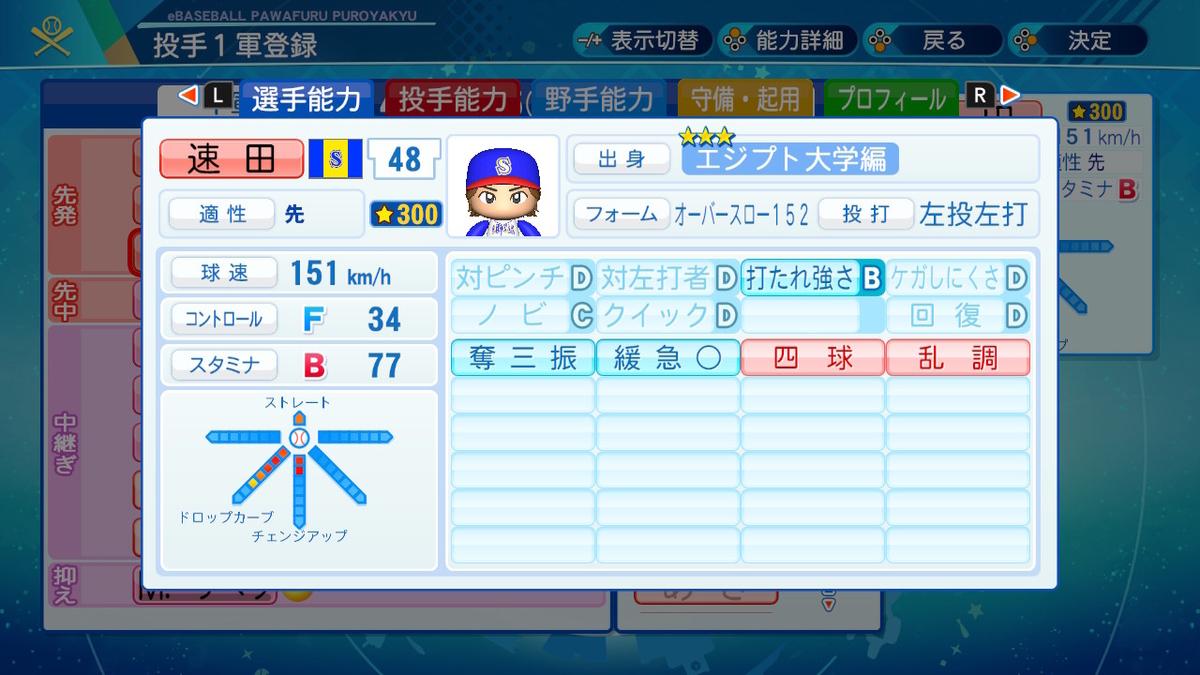 f:id:Hamanokarisuma2:20200818010552j:plain