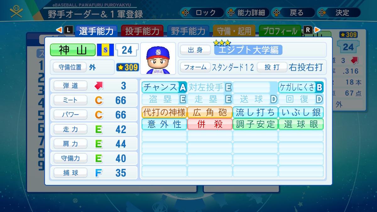 f:id:Hamanokarisuma2:20200822075847j:plain