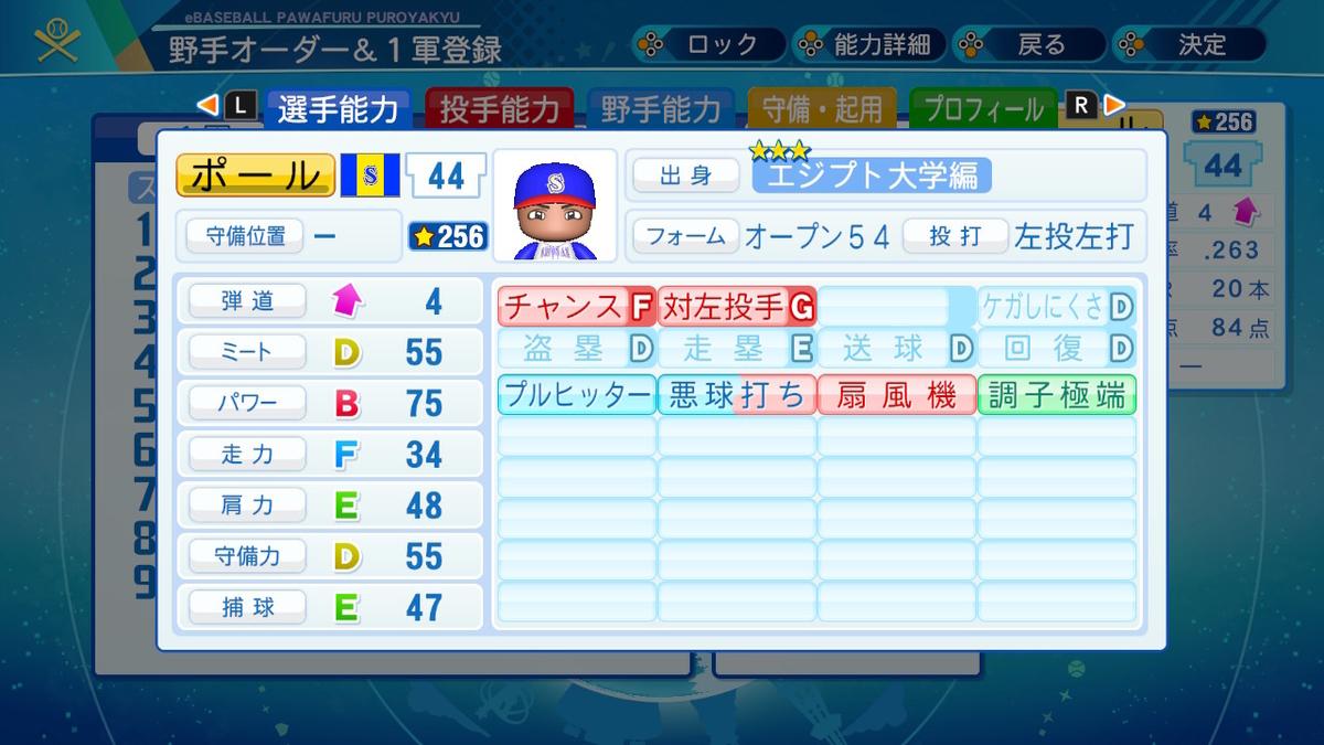 f:id:Hamanokarisuma2:20200822091248j:plain