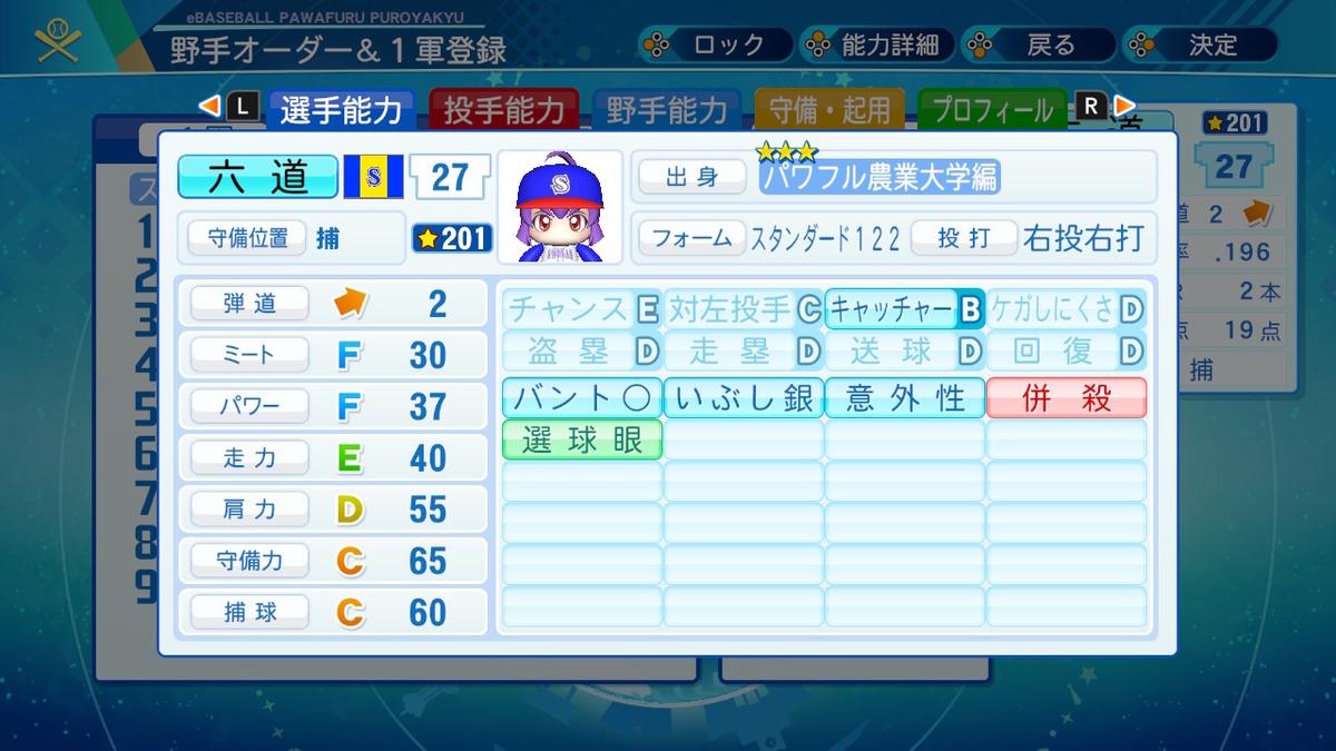f:id:Hamanokarisuma2:20200822113411j:plain