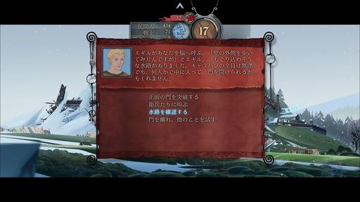 160901 The Banner Saga 006