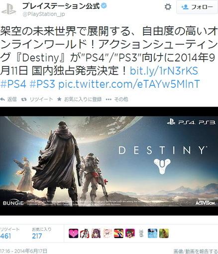 140617_destiny_001