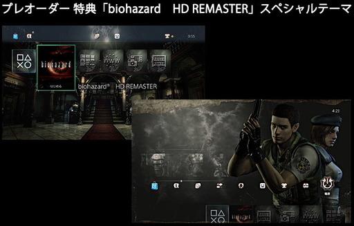 150105_biohazard HD REMASTER_003