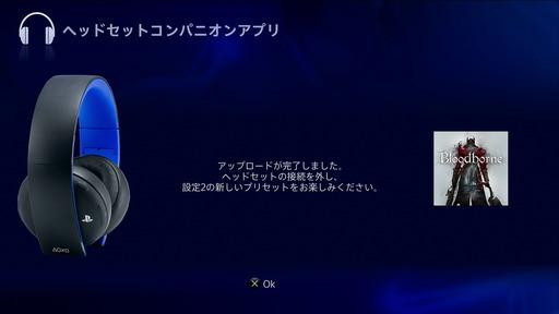160120_Headset Companion App_003