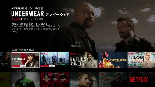 150908_Netflix_007
