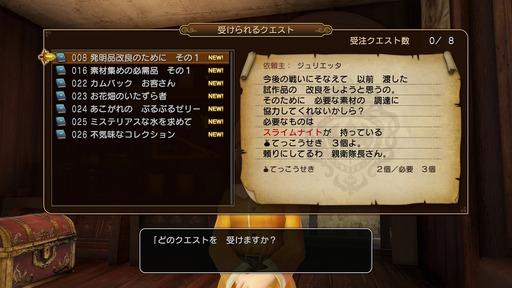 150226_ドラゴンクエスト ヒーローズ_006
