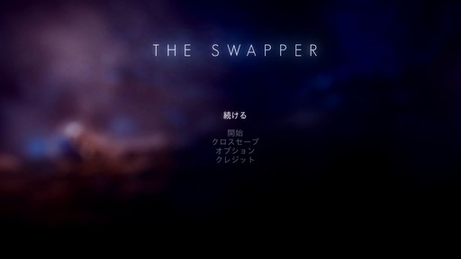 151108_The Swapper_002