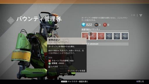 140719_destiny_006