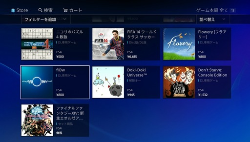 140216_ps4store_004