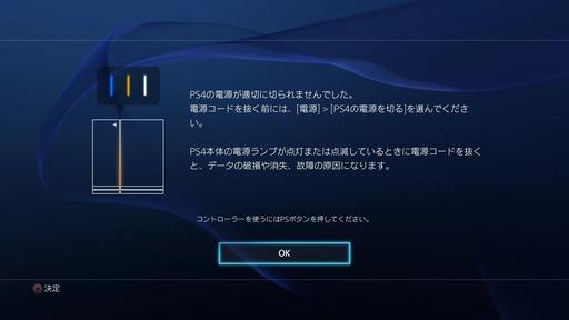 141029_PS4スタンバイモード不具合_001