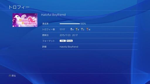 150723_Hatoful Boyfriend_001