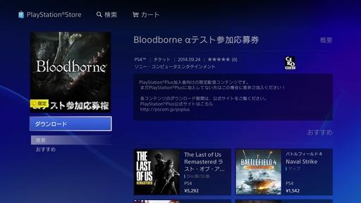 140924_bloodborne_001